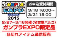 ガンプラEXPO-JAPAN-TOUR-2015-in-NAGOYA-会場販売アイテム品切れ通販t1