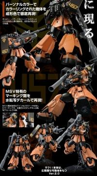 MG MS-06R-2 ギャビー・ハザード専用ザクII商品説明画像02