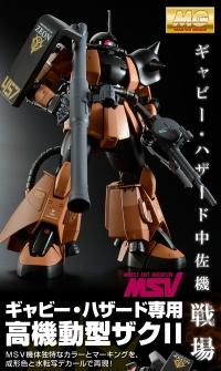 MG MS-06R-2 ギャビー・ハザード専用ザクII商品説明画像01
