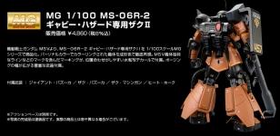 MG MS-06R-2 ギャビー・ハザード専用ザクII商品説明画像4
