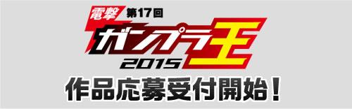電撃ガンプラ王2015