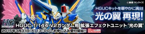 "HGUC V2ガンダム用拡張エフェクトユニット""光の翼""b"