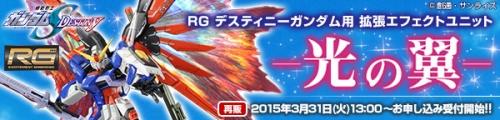 "RG デスティニーガンダム用 拡張エフェクトユニット""光の翼"" 【再販】b"