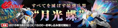 """HGCC ターンエーガンダム用 拡張エフェクトユニット""""月光蝶""""【再販】b"""