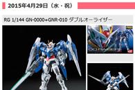 RG 1144 GN-0000+GNR-010 ダブルオーライザーt1