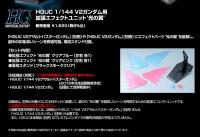 "HGUC V2ガンダム用拡張エフェクトユニット""光の翼""の商品説明画像7"