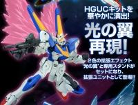 "HGUC V2ガンダム用拡張エフェクトユニット""光の翼""の商品説明画像2"