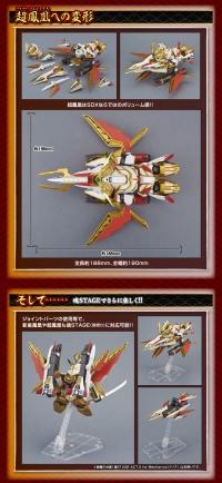 SDX 三代目頑駄無大将軍のサンプル3