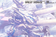 機動戦士ガンダムUC GREAT WORKS-完全設定資料集- (BOXIII episode7)t1
