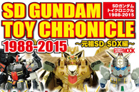 SDガンダム トイクロニクル 1988-2015 ~元祖SD-SDX編~t2