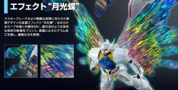 MG ターンエーガンダム(月光蝶Ver.)の商品説明画像04