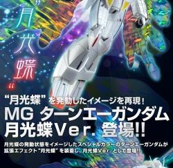 MG ターンエーガンダム(月光蝶Ver.)の商品説明画像02