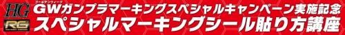 GWガンプラマーキングスペシャルキャンペーン スペシャルマーキングシール貼り方講座