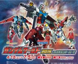 ガンダムワールド2015 in日本モンキーパーク 1