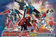 ガンダムワールド2015-in日本モンキーパーク-t1