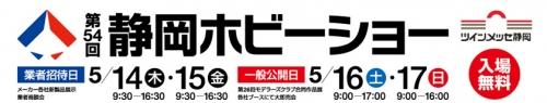 静岡ホビーショー2015