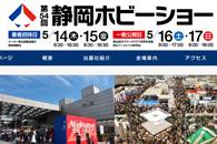 静岡ホビーショー2015t1