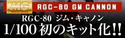 MG RGC-80 ジム・キャノンの商品説明画像2