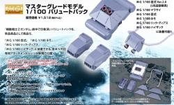 MG バリュートパック 【再販】の商品説明画像5