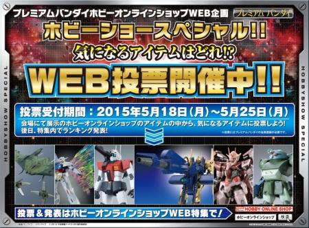 プレミアムバンダイホビーオンラインショップWEB企画、静岡ホビーショー2015展示・発表アイテム人気投票b
