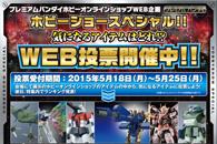 プレミアムバンダイホビーオンラインショップWEB企画、静岡ホビーショー2015展示・発表アイテム人気投票t1
