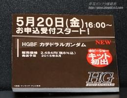 静岡ホビーショー2015 0308