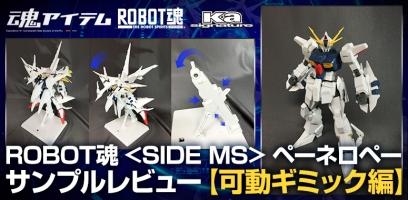 「ROBOT魂 SIDE MS ペーネロペー」サンプルレビュー前編【可動ギミック編】