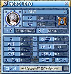 200Lvデビュー!!!!