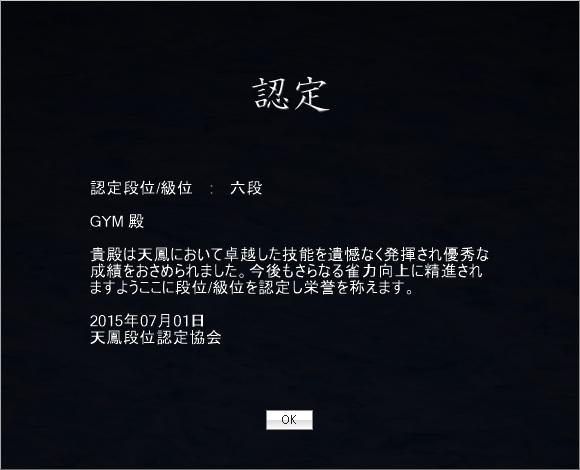 20150701六段昇段
