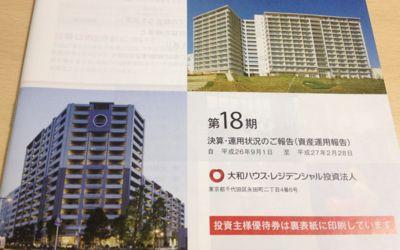 8984 大和ハウス・レジデンシャル投資法人 資産運用報告書