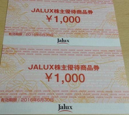 2729 JALUX 株主優待券