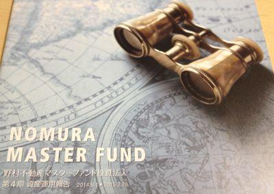 3285 野村不動産マスターファンド投資法人 資産運用報告書