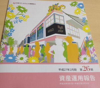 8953 日本リテールファンド投資法人 資産運用報告書