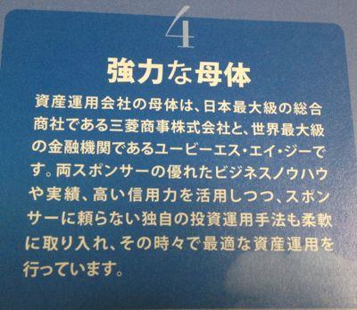 日本リテールファンド投資法人 天下の三菱商事系です