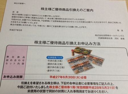 9861 吉野家やHD 株主向けギフト