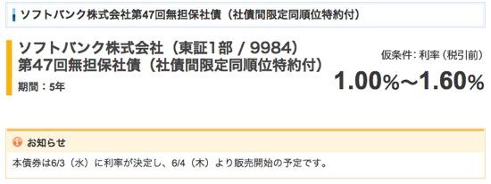 9984 ソフトバンク 社債 仮条件