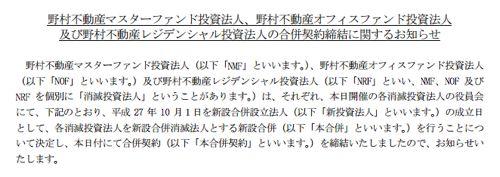 野村系リート 合併のお知らせ