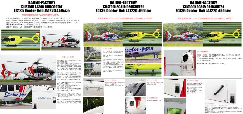EC135制作企画書