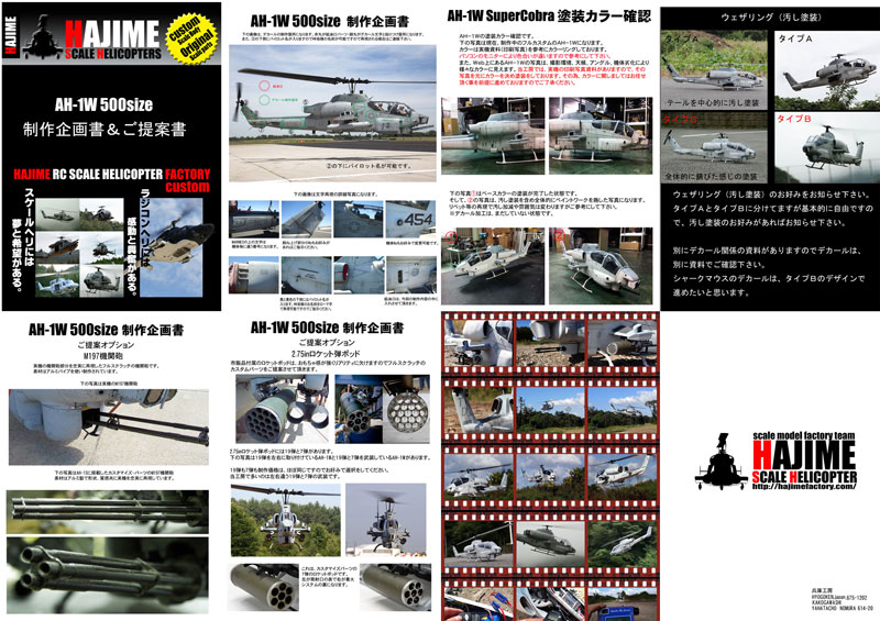AH-1W制作企画書