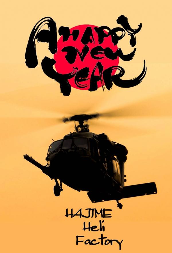 MH-60K_201501010113553d0.jpg