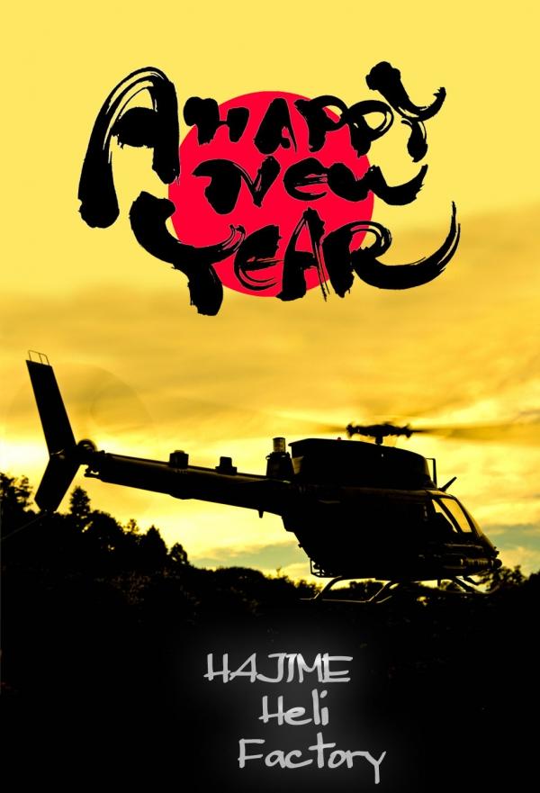 OH-58_2015010101135819c.jpg