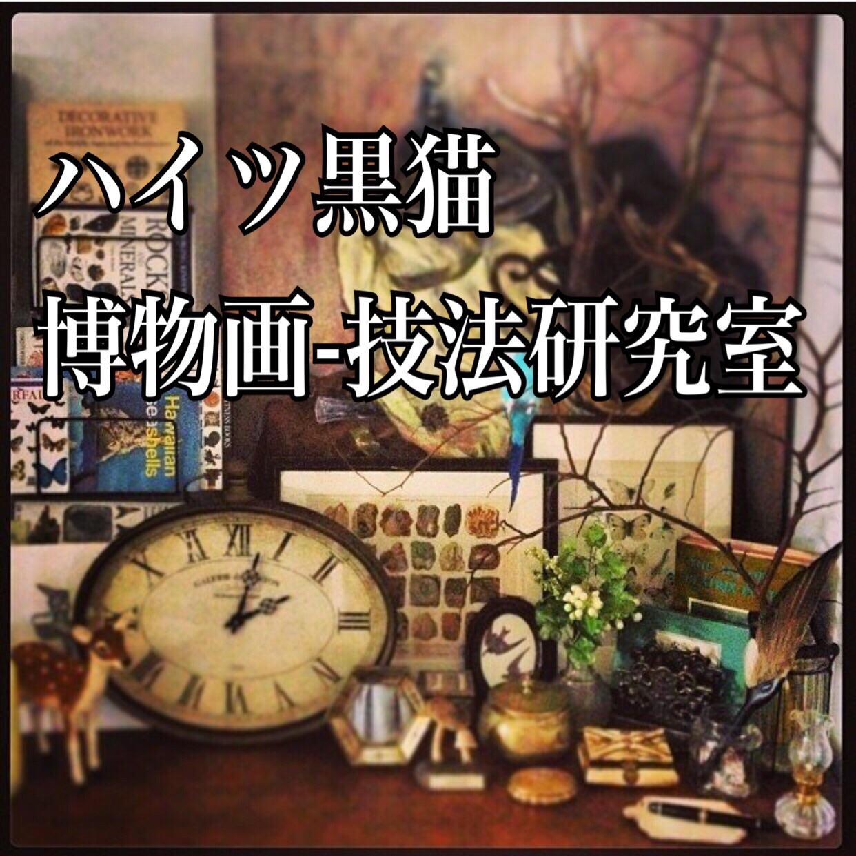 2015_ハイツ黒猫博物画-技法研究室_logo