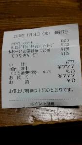 20150114_172034.jpg