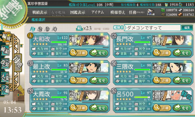 KanColle-150504-13530740.png