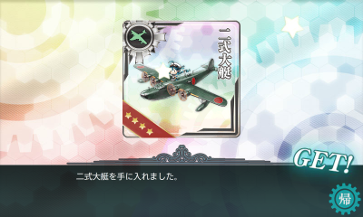 KanColle-150504-14072677.png