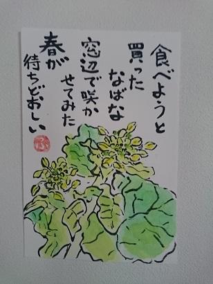 DSC_004120150305etegami.jpg