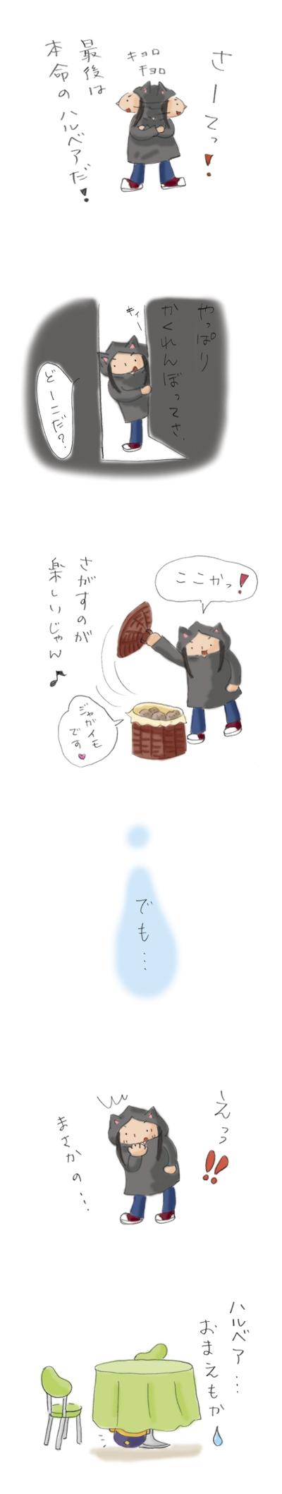 かくれんぼー5