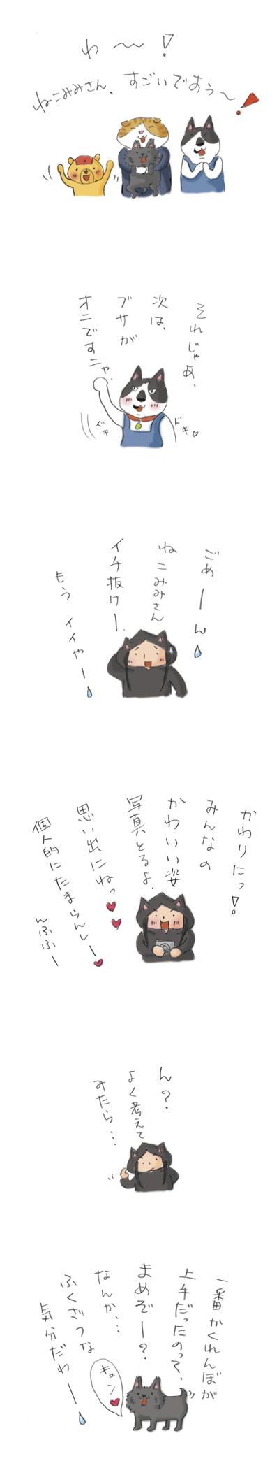 かくれんぼー6終
