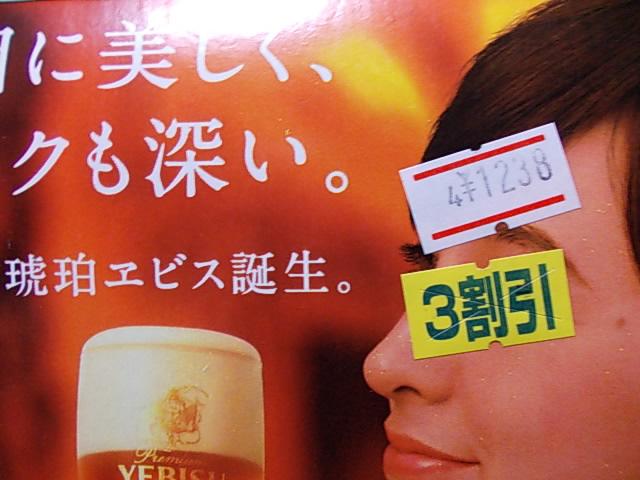 Beer Anber Yebisu 20150306-2