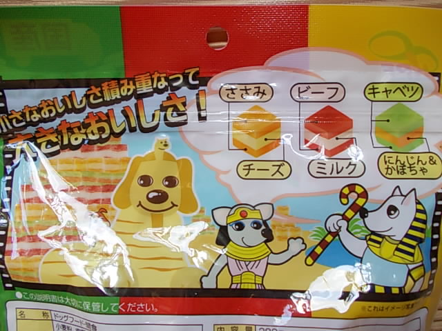 Dog food 20150521-2